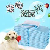 狗尿片100片加厚除臭大小狗尿墊尿布泰迪尿不濕寵物尿片狗狗用品 限時八五折 鉅惠兩天