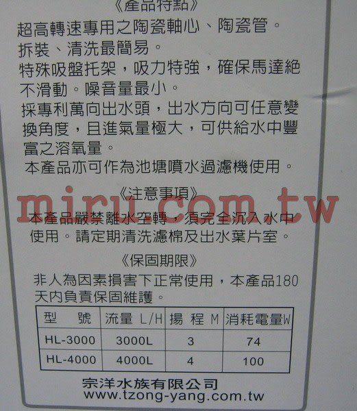 【西高地水族坊】ISTA伊士達 沉水馬達(HL-4000)(台灣製造)