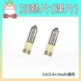 IQOS 專用陶瓷加熱片(原廠裸片) 3.0/2.4+/multi通用 (購潮8)