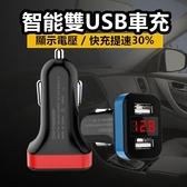 快速充電 電壓檢測 2.1A 快速充電器 車充 USB車充 車用充電器 點煙器擴充座電壓表【RR072】