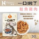 【毛麻吉寵物舖】Hyperr超躍 一口嫩丁貓咪手作零食-鮭魚雞肉 30g 雞肉/ 海鮮/ 寵物零食/ 貓零食