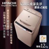 ★贈1000商品卡(線上申請)【日立】直立變頻12KG洗衣機/香檳金(BWV120BS)