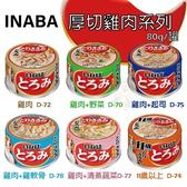 *KING WANG*【12罐】INABA《厚切雞肉系列》狗罐多種口味 80g/罐