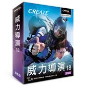 訊連 CyberLink 威力導演 18 旗艦版 影片剪輯軟體