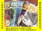 二手書博民逛書店科幻世界罕見2018 1-12Y19636