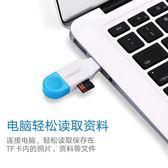 手機讀卡器安卓設備電腦USB兩用tf多功能迷你內存卡讀卡器  百姓公館