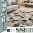 地毯/遊戲墊/腳踏墊 120x120cm 抽象幾何系列地墊 三款可選 dayneeds