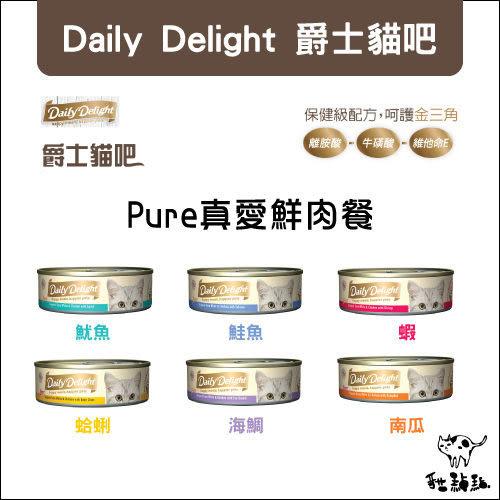 Daily Delight爵士貓吧〔PURE真愛鮮肉餐,6種口味,80g〕(單罐)