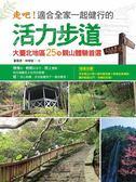 (二手書)走吧!適合全家一起健行的活力步道:大臺北地區25條親山體驗首選