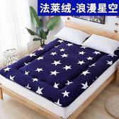 床墊 加厚床墊褥單雙人1.5/1.8M學生宿舍保暖絮墊被打地鋪睡墊折疊防滑【快速出貨】