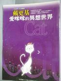 【書寶二手書T1/寵物_LJX】愛咪咪的異想世界_戴更基