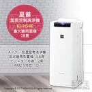 【配件王】日本代購 2017 SHARP 夏普 KI-HS40 加濕空氣清淨機 PM2.5 18疊