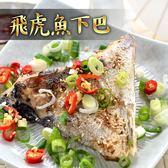 【愛上新鮮】野生飛虎魚下巴 10包組(425g/片)
