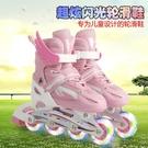 溜冰鞋 兒童全套裝3-5-6-8-10歲初學者可調直排輪男女孩滑冰旱冰鞋【八折搶購】