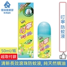 叮寧清新長效滾珠防蚊液 50ml/瓶◆德...