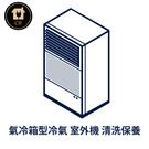 氣冷箱型冷氣室外機清洗保養服務 CH14