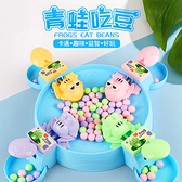※桌遊款 大全配 青蛙吃豆-四人款(含56顆豆) 遊戲機 青蛙吃豆豆 貪吃青蛙 青蛙搶珠 互動 益智玩具