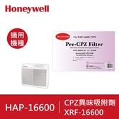 耗材85折在家輕鬆購!!【美國 Honeywell】 XRF-CPZ16600 活性碳濾網X2  HAP-16600適用