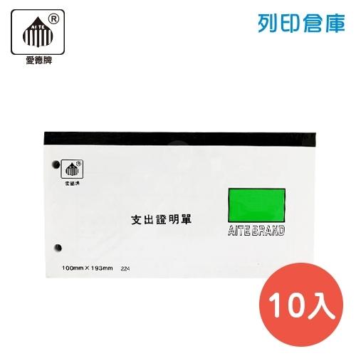 愛德牌 224-1 支出証明單入 10束/盒
