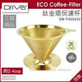 Driver 鈦金環保濾杯 GB-TI500222  咖啡 濾杯 2-4杯 極細濾網 免濾紙  環保安心 咖啡精品用具  可傑