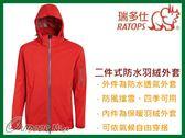 ╭OUTDOOR NICE╮瑞多仕RATOPS 男款二件式防水透氣外套 RAW634 火焰紅 內件羽絨外套 雪衣 防寒外套