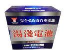 YUASA湯淺電池55B24L-SMF免保養汽車電池★全館免運費★『電力中心-Yahoo!館』
