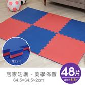 【APG】舒芙蕾64*64*2cm雙色巧拼地墊-多色可選一包48片果紅+海藍