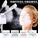 蒸臉器 冷熱噴霧機雙噴蒸臉器美容儀美容院補水儀熱噴家用冷噴機水療儀器 每日下殺NMS