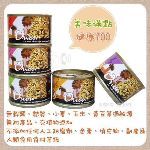 《一打就通》獵戶座Orion 》無穀料理 貓咪 貓罐系列 多種口味160g*24罐