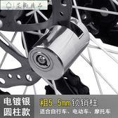 自行車鎖 腳踏車鎖自行車防盜鎖碟片鎖