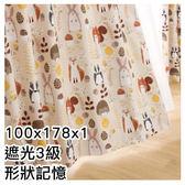 窗簾 MINA 100×178×1 NITORI宜得利家居