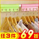 5孔衣架防風扣防掉落衣架鎖 防滑固定掛鉤(顏色隨機)2入【AF07186-2】i-Style居家生活