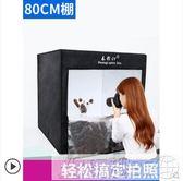 春影80cm小型攝影棚拍照補光燈套裝大型簡易迷你攝影燈箱便攜折疊ledLX 玩趣3C