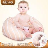 喂奶神器哺乳枕頭喂奶枕護腰椅子新生兒防吐奶墊托抱娃嬰兒橫抱凳 東京衣秀