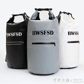 防水袋浮潛游泳裝備溫泉戶外防水包收納袋雙肩溯溪密封漂流桶包BW 怦然心動
