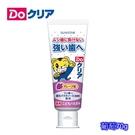 SUNSTAR三詩達 巧虎兒童牙膏-葡萄口味【躍獅】
