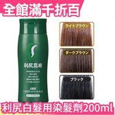 【白髮用洗髮劑 200ml】日本 利尻昆布 自然派 天然 無添加 植物 白髮染髮 洗髮精【小福部屋】