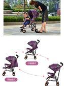 雙12鉅惠 嬰兒推車四輪寶寶bb車超輕便折疊傘車可攜帶避震可坐躺