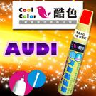 AUDI 奧迪汽車專用,酷色汽車補漆筆,各式車色均可訂製,車漆烤漆修補,專業色號調色