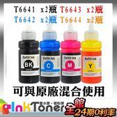 EPSON T6641/T6642/T6643/T6644相容墨水組合(黑x2/藍x2/紅x2/黃x2)【適用】L120/L310/L360/L380/L385/L450/L455/L565