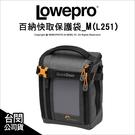 Lowepro 羅普 GearUp Creator Box M II 百納快取保護袋 L251 公司貨【可刷卡】薪創數位