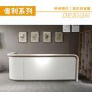 偉利歐樂斯高質感L型造型迎賓櫃台/櫃檯/...