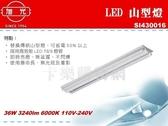 旭光 LED T8 18W 6000K 白光 4尺 2燈 雙管 全電壓 山型燈 _SI430016