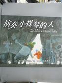 【書寶二手書T1/少年童書_YDA】演奏小提琴的人_凱西‧史汀森