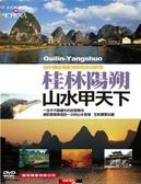 【停看聽音響唱片】【DVD】桂林陽朔山水甲天下 (4DVD)