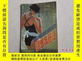 二手書博民逛書店罕見想瘦就瘦的理想減肥法Y25473 (日)眖部明著 中國華僑出