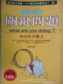 【書寶二手書T3/勵志_IAV】生命中的關鍵問題:你在忙什麼2_肖劍/