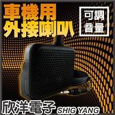 無線電車機專用外接喇叭 VR可調音量 台灣製造