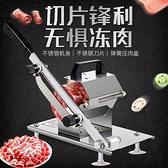 切片機 羊肉捲切片機家用自動羊肉片凍熟牛肉捲切肉機手動小型切肉刨肉機【快速出貨】