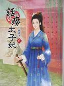 【書寶二手書T2/言情小說_KLY】話癆太子妃(六)_七和香
